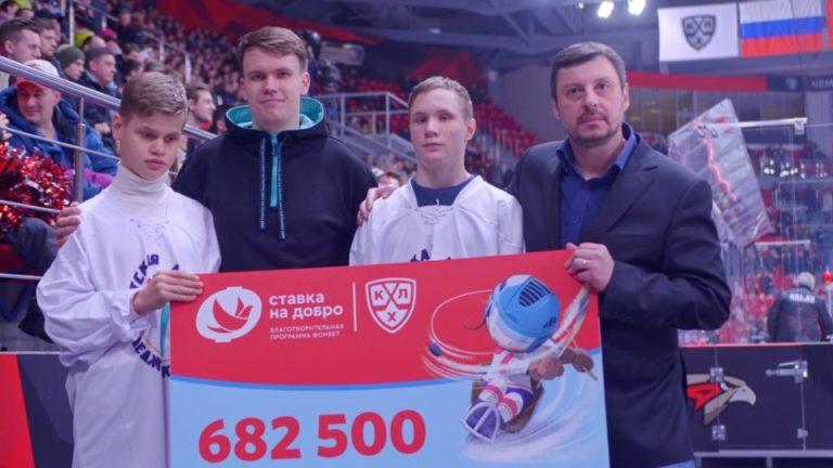 «Голевая передача» с ФОНБЕТ и КХЛ