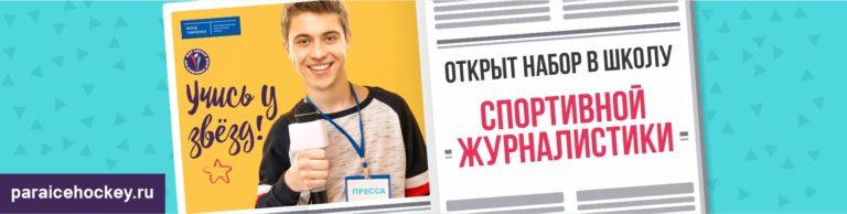 Определен состав участников Пресс-центра III Всероссийского фестиваля адаптивного хоккея