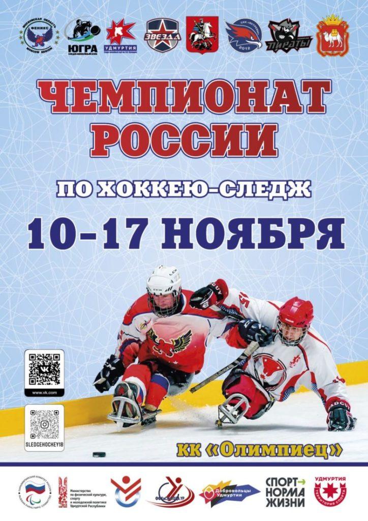 Столица Удмуртии встречает Чемпионат России по следж-хоккею