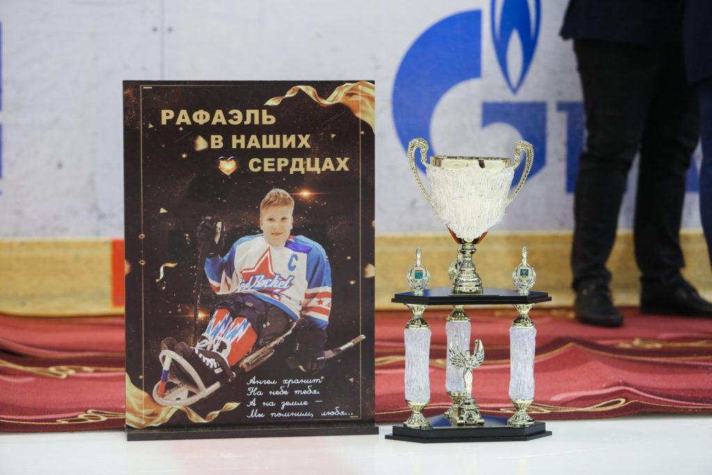 «Легенда 17» - турнир памяти Рафаэля Зиновьева