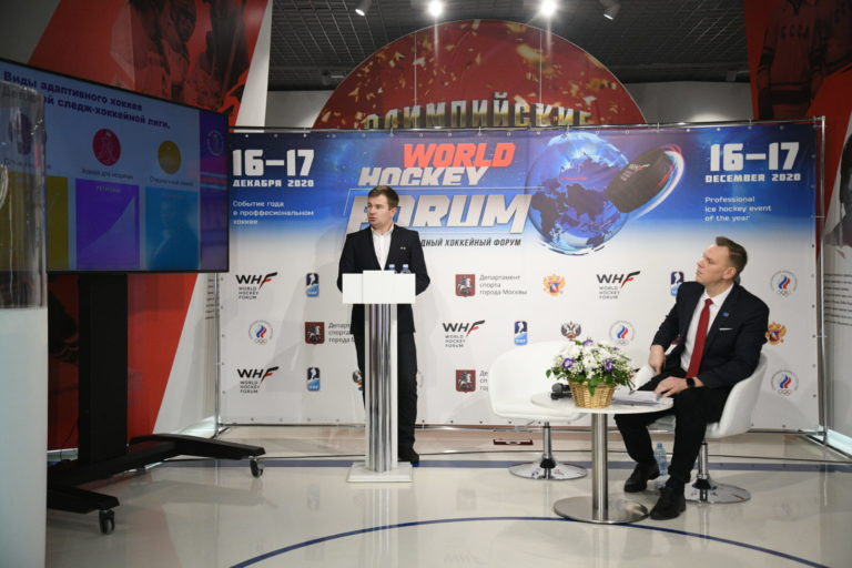 World Hockey Forum 2020
