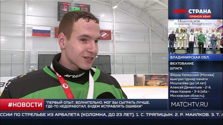 Первый в истории России матч среди незрячих команд