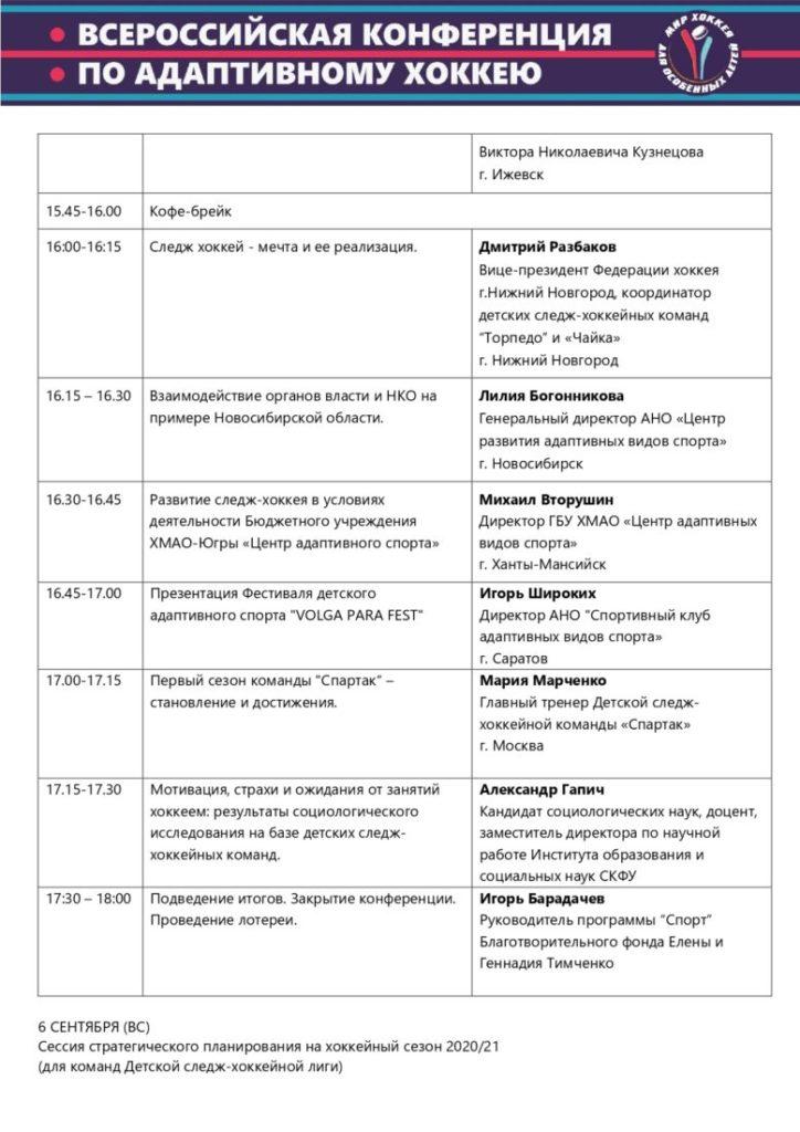 Программа конференции «Развитие детского адаптивного хоккея в России»