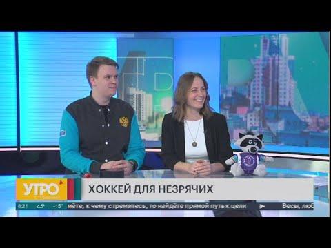 Интервью о развитии адаптивного хоккея «Утро с Губернией»