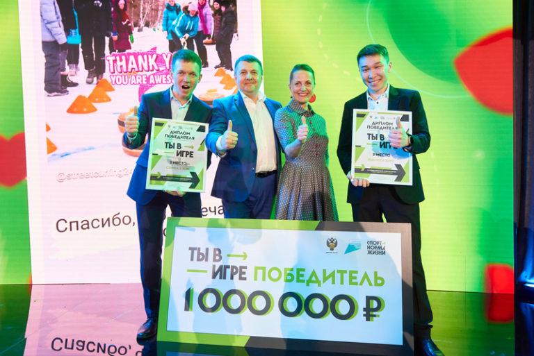 Определен победитель всероссийского конкурса «Ты в игре»
