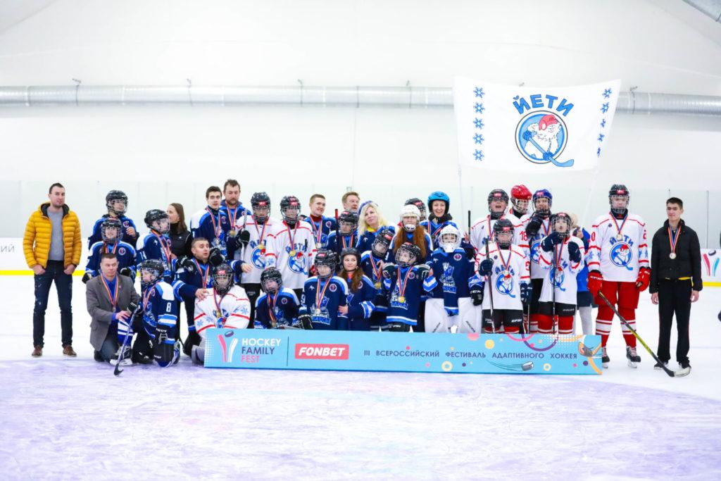 Фестиваль адаптивного хоккея Hockey Family Fest  завершился созданием двух новых команд